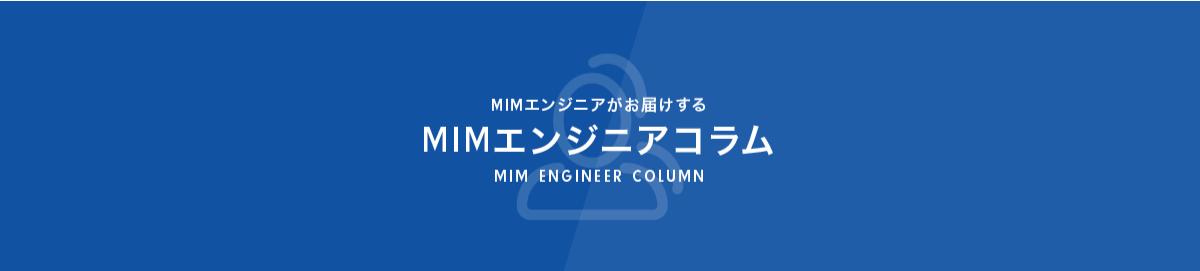 MIMエンジニアコラム
