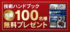 技術ハンドブック100名様無料プレゼント