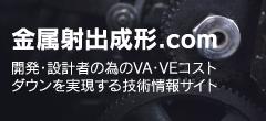 金属射出成形.com