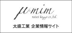 日本マイクロMIM 企業情報サイト
