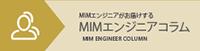 MIM技術エンジニアコラム