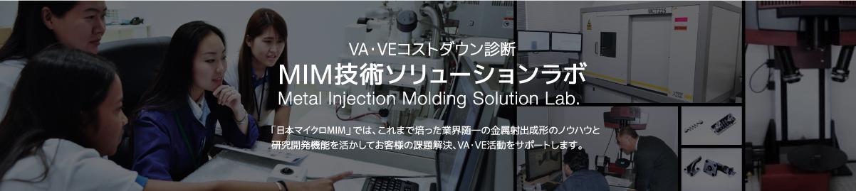 VA・VEコストダウン診断 MIM技術ソリューションラボ