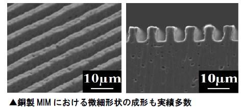 μ-MIMによる銅製MIM 微細加工