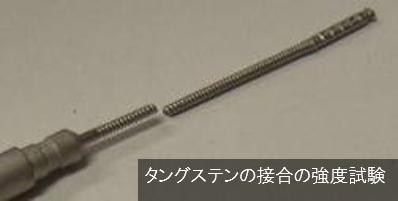 金属射出成形による別体部品の直接接合技術 02