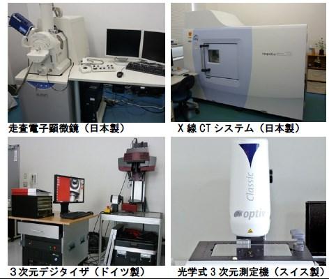MIMに関わる検査測定設備