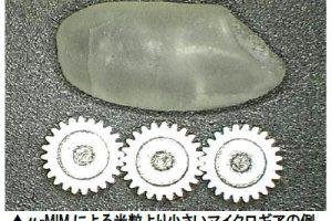 金属射出成形による微小MIMギア例